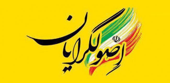 نشست تبیین مبانی «نو اصولگرایی» در نظام جمهوری اسلامی در رشت برگزار شد