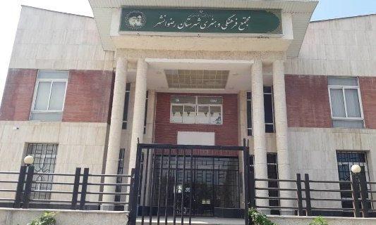 سالن آمفی تأتر مجتمع فرهنگی رضوانشهر پس از ۱۹ سال به بهرهبرداری رسید