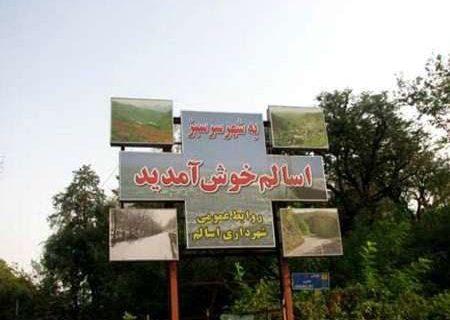 سیف اله صداقت دوست به عنوان شهردار اسالم انتخاب شد